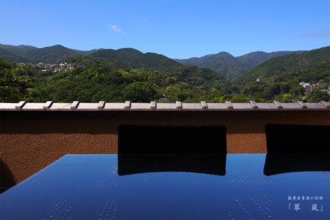 熱海 温泉付戸建 数寄屋普請の別邸「翠嵐」
