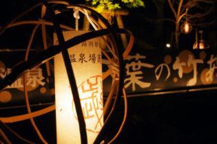 湯河原温泉 灯りの祭典