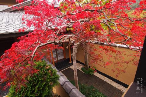 熱海 温泉付戸建 数寄屋普請の別荘「翠嵐」